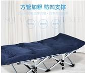 加固摺疊床摺疊躺床單人午休床辦公室睡椅簡易陪護行軍床QM 向日葵