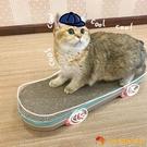 滑板貓抓板瓦楞紙創意貓玩具耐磨直板寵物磨爪【小獅子】