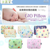 GIO Pillow - 超透氣護頭型嬰兒枕 S (雙枕套組)