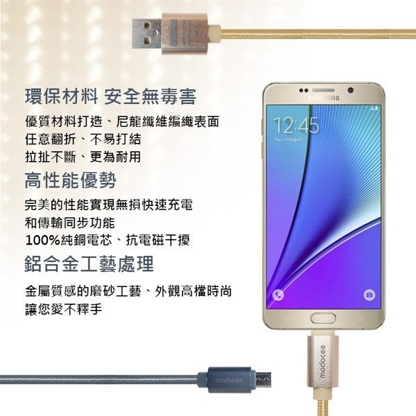☆MODOCEE Micro USB V8 3M 金屬編織充電線/傳輸線/Sony Xperia T2 Ultra D5303/T3 D5103