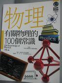 【書寶二手書T1/科學_YCN】有關物理的100個常識_邢豔
