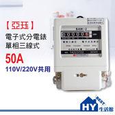 亞珏電子式電錶。單相三線110V/220V共用10(50A)分電表【商檢合格】