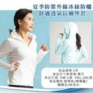 夏季防紫外線冰絲防曬舒適透氣長袖外套...