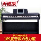 電鋼琴88鍵重錘成人專業智慧數碼電子鋼琴家用初學者電鋼琴 〖korea時尚記〗 YDL
