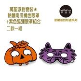 摩達客 萬聖派對變裝 骷髏南瓜橘色眼罩+紫色狐狸眼罩組合