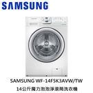 SAMSUNG WF14F5K3AVW 14公斤變頻洗脫滾筒洗衣機★結帳再折 14KG 變頻洗脫滾筒洗衣機 含基本安裝