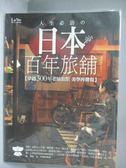 【書寶二手書T1/旅遊_ZBO】人生必訪の日本百年旅舖-穿越300年老舖旅館美學再發現_La Vie編輯部