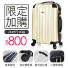 (部分箱款限定加購)奧莉薇閣 24吋ABS 行李箱旅行箱