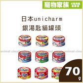 寵物家族-日本unicharm 銀湯匙貓罐頭70g-各口味可選