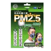 UniQuePM2.5時尚防霾口罩藍黑小臉【康是美】