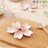 日式櫻花陶瓷筷子架筷托