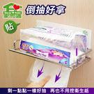 衛生紙架 浴室 置物架 家而適 收納架...