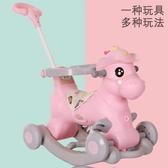 寶寶搖馬兒童木馬玩具塑料大號加厚滑行兩用嬰兒帶音樂搖搖馬 森活雜貨