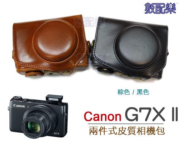 數配樂【Canon G7x 2 G7X mark2 G7Xm2 二代 復古皮套 送背帶】咖啡色 黑色 兩件式 相機包 保護套 底座