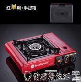 卡式爐戶外便攜燒烤家用爐具燃氣煤氣瓦斯爐子野外野炊卡磁卡斯爐 Igo爾碩數位3c