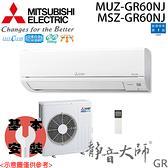 【MITSUBISHI三菱】7-10坪 靜音大師 變頻分離式冷暖冷氣 MUZ/MSZ-GR60NJ 免運費/送基本安裝