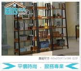 《固的家具GOOD》512-6-AJ 葛亭2尺開放式書櫃