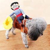 狗狗騎士裝搞笑玩偶衣服抖音同款泰迪騎馬夏裝薄款小狗寵物搞怪裝
