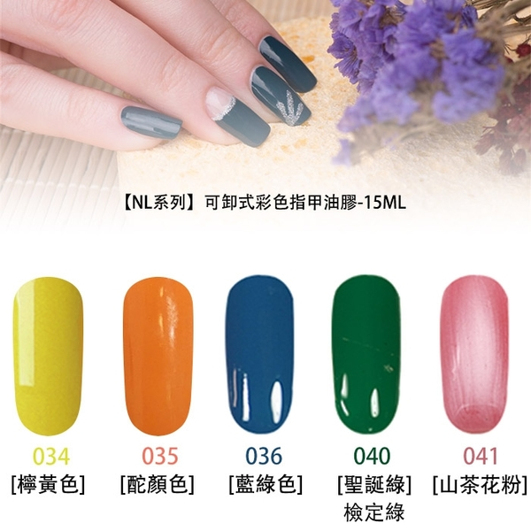 ByFunMe光撩指彩美甲可卸式凝膠彩色指甲油膠15ml【NL027-054】金屬膠 璀璨膠 《NailsMall》