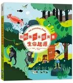 我的第一本拉頁書:生命起源【城邦讀書花園】