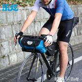 自行車包前梁車把車頭車首包大容量防水耐磨山地車公路車前包 「潔思米」