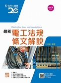 最新電工法規條文解說(增訂第3版)