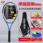 網球拍單人初學者套裝雙人男女學生選修課帶線回彈自打訓練器【小橘子】