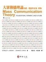 二手書《大眾傳播理論:基礎、發展與未來(Baran/ Mass Communication Theory 4/e)(4版)》 R2Y 9867138694