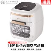 (現貨)比依空氣烤箱 空氣炸鍋 電烤箱 台灣110V全自動大容量智慧空 保固一年 送禮包 小山好物