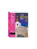 二手書博民逛書店《中國國家地理圖鑑(精裝)》 R2Y ISBN:98671855