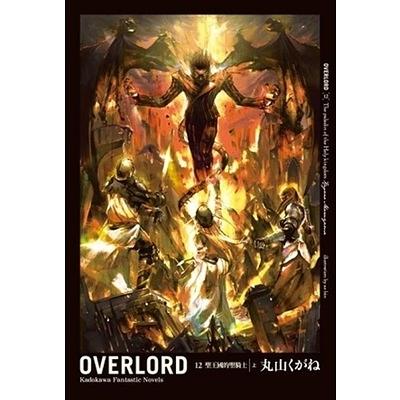 OVERLORD(12)聖王國的聖騎士 上
