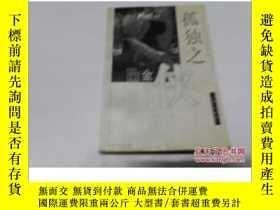 二手書博民逛書店罕見《孤獨之俠:金庸小說論》1999年4月1版1印Y205811