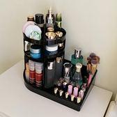 透明化妝品收納盒置物架 桌面旋轉壓克力梳妝台護膚品口紅整理盒 IGO