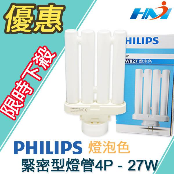 《PHILIPS燈管》 飛利浦 PL-F 27W / 飛利浦 4P 一字型 併排型 燈管/ 省電燈管/ (827燈泡色)