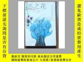 二手書博民逛書店插圖本罕見惡之花7815 波德萊爾 著 灕江出版社 出版1992