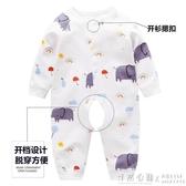 新生兒秋裝嬰兒連身衣純棉寶寶嬰幼兒哈衣兒童爬爬服嬰兒衣服秋冬 怦然心動
