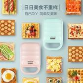 亞摩斯三明治機早餐機家用輕食華夫餅面包機三文治加熱吐司壓烤機  聖誕節免運