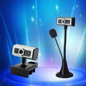 高清電腦攝像頭臺式筆記本通用家用帶麥克風夜視網吧免驅USB視頻  巴黎街頭