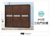 【MK億騰傢俱】AS146-01 黑雪花胡桃色7*7尺衣櫥