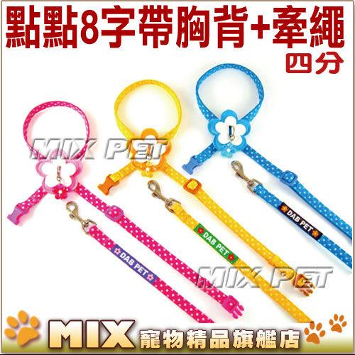 ◆MIX米克斯◆DAB.點點 四分8字帶胸背+牽繩組.10公斤以下小型犬適用