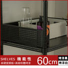 置物架  收納架 圍欄�J0116� IRON層架專用沖孔圍欄60CM  MIT台灣製 完美主義
