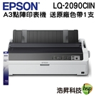 【送S015541原廠色帶一支】EPSON LQ-2090CIIN A3點陣式印表機