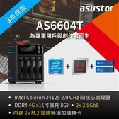 【綠蔭-免運】ASUSTOR華芸 AS6604T 4Bay NAS網路儲存伺服器