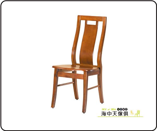 {{ 海中天休閒傢俱廣場 }} C-9 摩登時尚 餐椅系列 7296-9  柚木色餐椅