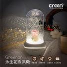 【Greenon】永生花香氛機-粉玫瑰(香薰減壓 / 靜音好眠 / 溫馨夜燈 / 永生花造型)