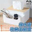橡木蓋收納面紙盒 面紙盒 衛生紙盒 紙巾盒 收納盒 桌面收納 木質面紙盒 置物盒【歐妮小舖】