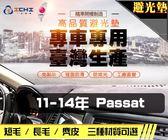 【麂皮】11-14年 Passat 7代 避光墊 / 台灣製、工廠直營 / passat避光墊 passat 避光墊 passat 麂皮 儀表墊