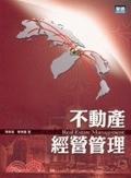二手書博民逛書店 《不動產經營管理-Real Estate Management 》 R2Y ISBN:9577296025│陳奉瑤