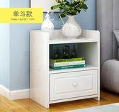 歐意朗簡易床頭櫃臥室收納櫃簡約現代抽屜式床邊櫃經濟型儲物櫃子.YYS 港仔會社