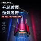 Baseus倍思 魔力數顯智慧雙快充車充45W PD閃充 QC3.0 車用充電 SCP FCP AFC MTK(藍紅)